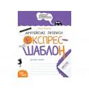 Експрес-шаблон.АНГЛІЙСЬКІ ПРОПИСИ (каліграфічний шрифт) Федієнко.