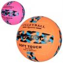Мяч волейбольный EN 3207 (30шт) офиц.разм, ПВХ 2,7мм, 260-280г