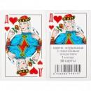 Карти ігр. Дама 36 (10/120)