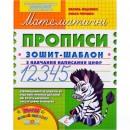 Математичні прописи О. Черевко, В.Федієнко Синя графічна сітка.(укр.мова)
