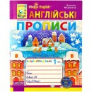 АНГЛІЙСЬКІ ПРОПИСИ.Прописн.та друков.шрифт.До КАРП`ЮК 1кл.