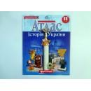 Атлас ІСТОРІЯ УКРАЇНИ 11кл.(50шт) Картографія