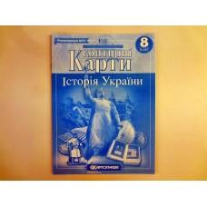 К-к ІСТОРІЯ УКРАЇНИ 8кл.(100шт) Картографія