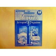 К-к ІСТОРІЯ УКРАЇНИ 10кл.(100шт) Картографія