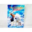 Енциклопедія - Животные Арктика