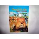 Енциклопедія - Животные Саванны