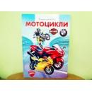 Енциклопедія - Мотоцикли