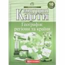 К-к ГЕОГРАФІЯ 10кл (50шт)