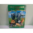Енциклопедія СУПЕР- Тваринний світ