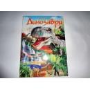 Енциклопедія - Динозаври
