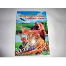 Енциклопедія - Животные помирных зон