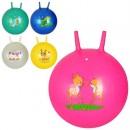 М'яч для фітнесу MS 2950 (25шт) з ріжками,55см,550г,в кульку