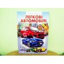 Енциклопедія - Легкові автомобілі