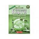 К-к ГЕОГРАФІЯ 11кл (50шт)